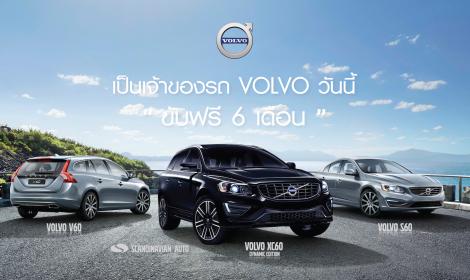 เป็นเจ้าของรถ Volvo วันนี้ ขับฟรี 6 เดือน S60 V60 XC60