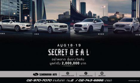 """""""Secret Deal"""" ดีลที่ดีที่สุดแห่งปีจากวอลโว่ 18-19 สิงหาคมนี้!!"""