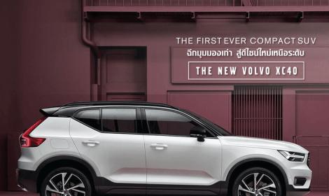 เมื่อความเร้าใจไม่ได้มาเฉพาะการขับขี่ แต่มาด้วยราคาที่คุณไม่อาจห้ามใจได้ กับ The New Volvo XC40